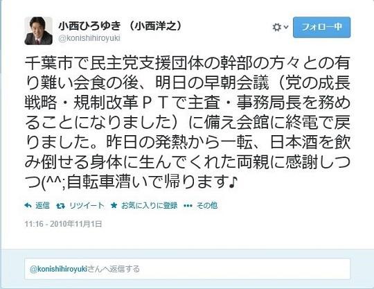 それが逆に不思議なんですけど。その時は「押して」と書いてあるのに、なぜ問題のツイートでは「漕いで」と書いたのでしょうか。RT @konishihiroyuki 御参考までに、2010年10月25日のツイートには「自転車押して戻り