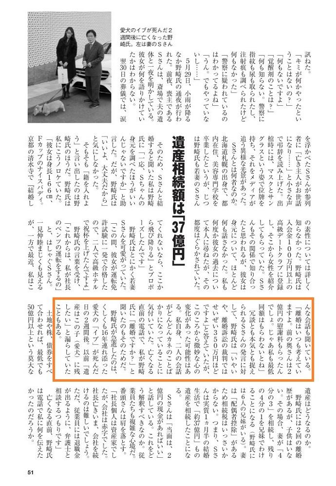 須藤早貴(22歳)=ゆりか(AV女優)の妻が離婚慰謝料として2億円を貰ったことを知っており、「私も同額」と言っていた。「遺産は、当面2億円のキャッシュ(現金)だけでいいです。それをもらったら、私はすぐに東