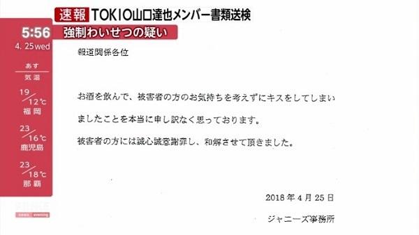 フジテレビ速報 TOKIO 山口達也メンバー 書類送検 強制わいせつの疑い NHK「Rの法則」で女子高校生と知り合う 16歳に無理やりキス!17歳も一緒にいた!