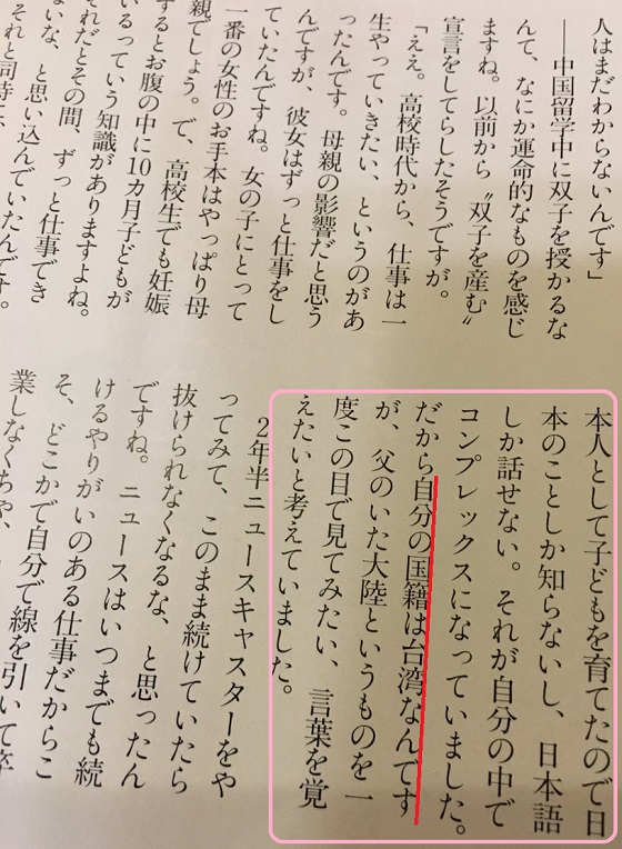 蓮舫「自分の国籍は台湾なんです」