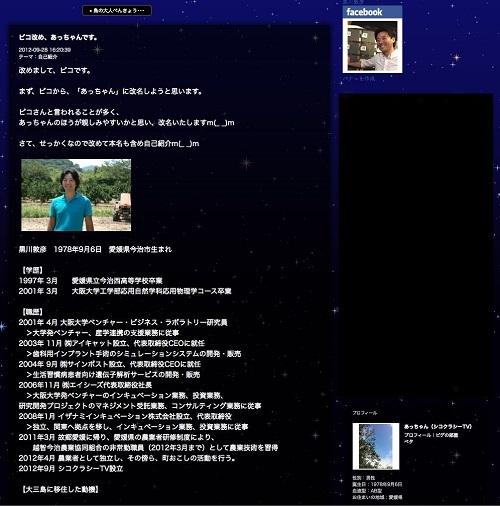 「日経ビジネス」2005年11月14日号に、黒川敦彦の上場を見越したベンチャービジネスの詐欺的手法が書かれていて、当時は記事が事実に反すると批判されていたが、その後の結果やイーハトーブ株式会社クラウドファンデ
