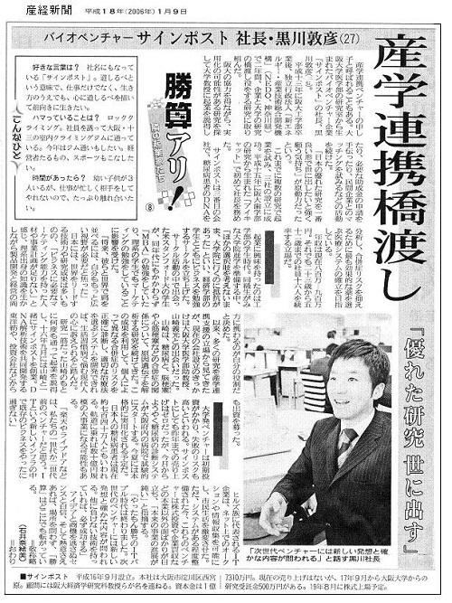 日経ビジネス」2005年11月14日号に、黒川敦彦の上場を見越したベンチャービジネスの詐欺的手法が書かれていて、当時は記事が事実に反すると批判されていたが、その後の結果やイーハトーブ株式会社クラウドファンディ