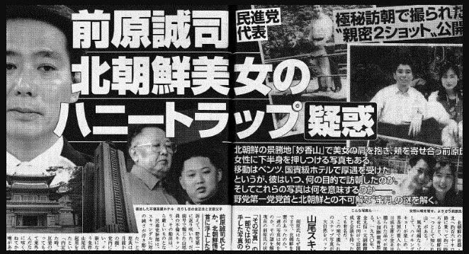 前原誠司はハニトラ北朝鮮工作員「拉致問題を無視して北朝鮮を支援しろ!」・週刊文春が証拠写真公開