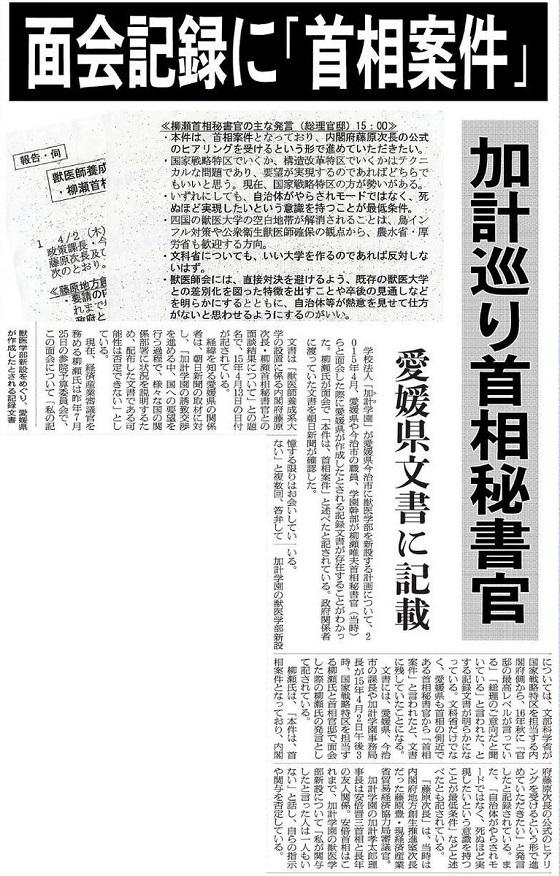 """朝日新聞が""""面会記録に「首相案件」""""とまたタイトルによる印象操作"""