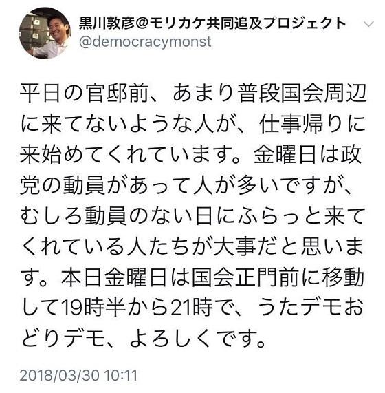 官黒川敦彦 邸前デモを政党の工作員とバラしてしまい 菅野ちゃんに 叱られる…