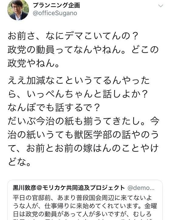 官邸前デモを政党の工作員とバラしてしまい 菅野ちゃんに 叱られる…