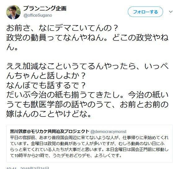 【官邸前デモ】黒川敦彦が「デモは政党の動員」だとうっかりバラす→菅野完激怒