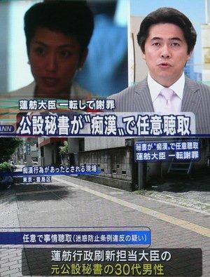 ここで蓮舫の公設秘書が痴漢で事情聴取された際の蓮舫の対応をご覧ください。