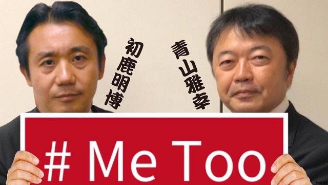 野党のセクハラ議員は初鹿明博だけではなく、枝野幸男のお友達の青山雅幸もいるし、そのほか福島瑞穂も含めて野党議員たちは平成28年の東京都知事選でセクハラ・淫行事件を起こした鳥越俊太郎を大々的に応援していた