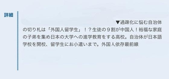本日のNHKの「おはよう日本」の放送内容は衝撃的であった。日本に9割の生徒が中国人の高校が出現してしまった。しかも、学校では中国の国歌を歌い中国人留学生にお小遣いも渡しているというではないか?