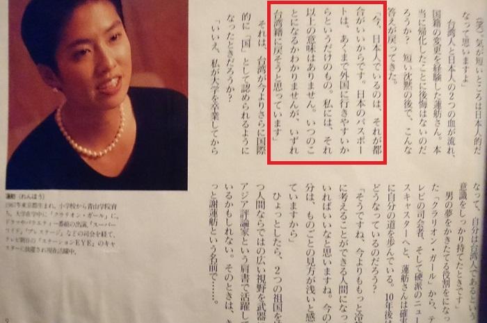 立憲民主党の蓮舫副代表、95年に雑誌で「日本人でいるのは都合がいいから。いずれ台湾籍に戻す」と発言していた!【大炎上】蓮舫「日本は利用するだけの存在。台湾籍に戻す」 1995年の雑誌が発掘