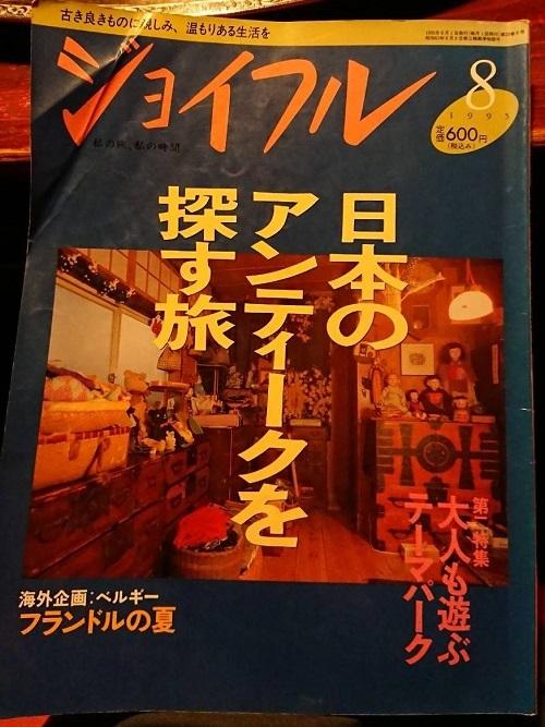 今日お店に再訪しましたら雑誌がまだ残っていました。雑誌名は「ジョイフル 1995年8月号」近畿日本ツーリスト(株)出版部