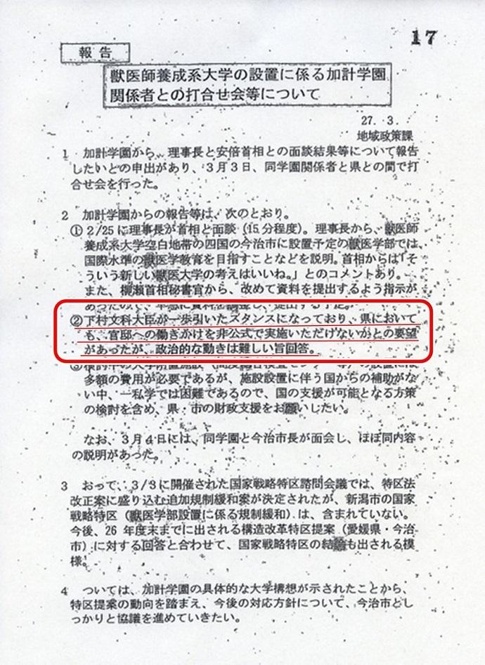 ②下村文科大臣が一歩引いたスタンスになっており、県においても、官邸への働きかけを非公式で実施いただけないかとの要望があったが、政治的な動きは難しい旨回答。