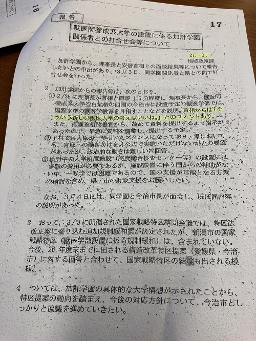 もう詰んだ。愛媛県作成の新たな文書で、総理のウソが明らかになった。2017年1月20日に初めて獣医学部を作りたいことを知ったと言うのは真っ赤なウソだ