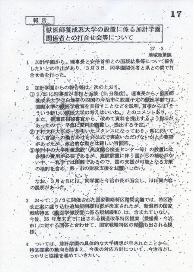 """愛媛県新文書 """"3年前 加計氏が安倍首相に獣医学部構想説明"""""""