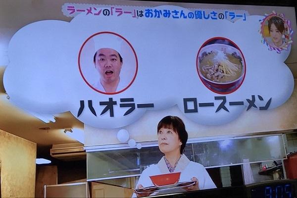 NHK「チコちゃんに叱られる」という番組で、ラーメンの「らー」について由来について、チャイナでは肉絲(ロースー)麺と呼んでいたが、日清戦争以降、日本人は『支那そば』とチャイナを見下す呼び方をしていた…NHK