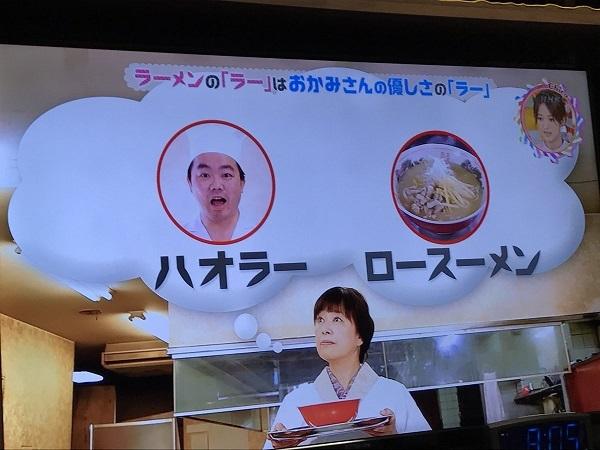 NHK「チコちゃんに叱られる」という番組で、ラーメンの「らー」について由来について、チャイナでは肉絲(ロースー)麺と呼んでいたが、日清戦争以降、日本人は『支那そば』とチャイナを見下す呼び方をしていた…