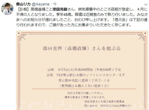 しばき隊の男組組長、高橋直輝こと添田充啓が急逝したようですね。