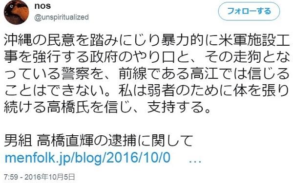 男組組長の高橋直輝を同志のように支持してきたnosことNHK今理織も、痴漢行為が発覚した後は、手のひらを返すようなツイートをしている。