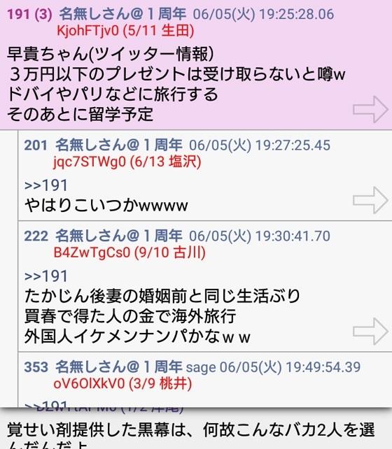 紀州のドン・ファン野崎幸助氏(77歳)の55歳年下の妻は須藤早貴(22歳)=ツイッターアカウント名@saki080228 =ゆりか(素人役のAV女優)Twitter上で発掘されたドンファン嫁らしき逃亡済みアカウントと、2ちゃん探