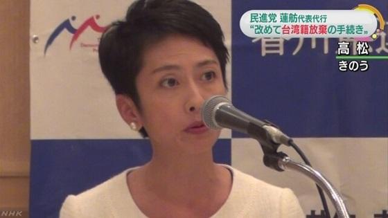 蓮舫氏は、6日に高松市で記者会見し、「昭和60年に日本国籍を取得し、台湾籍の放棄を宣言した。このことによって私は日本人となった。日本国籍を日本の法律のもとで選択しているので、台湾籍は有して