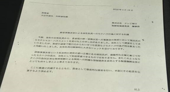 テレビ朝日は、財務省の福田淳一事務次官による女性社員へのセクハラ行為があったとして、19日、財務省に抗議文を提出しました。