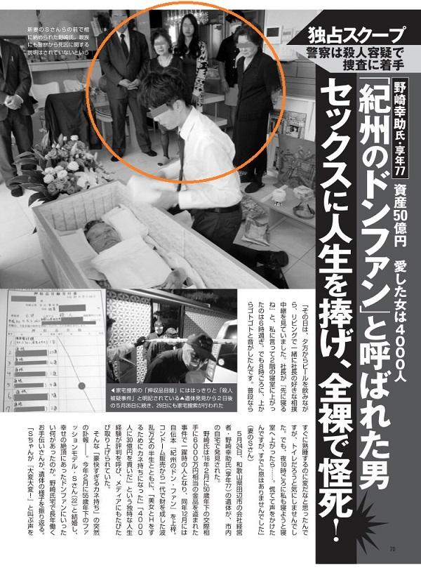 夫の通夜で、妻がへらへら笑いながらスマホをポチポチいじるのも異常だが、そもそもこの妻(須藤早貴)は喪服も着ないで通夜に出ていたことも週刊誌の写真から判明している。