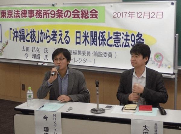 <今理識氏(左)が参加したパヨク講演会(2017年12月2日開催)>■「沖縄と核」から考える日米関係と憲法9条