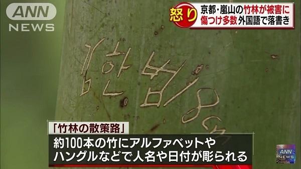 テレビ朝日 京都嵐山の竹100本に落書き 竹を刃物で傷つけ外国語で落書き~ネットの反応「どうせハングルやろと思ったら本当にハングルだったw」