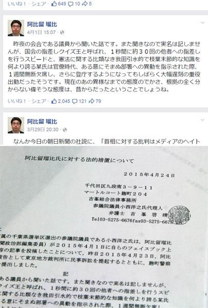 民主党の小西洋之議員が産経新聞・阿比留記者を刑事告訴「フェイスブックの『クイズ王』は自分を指し示している」