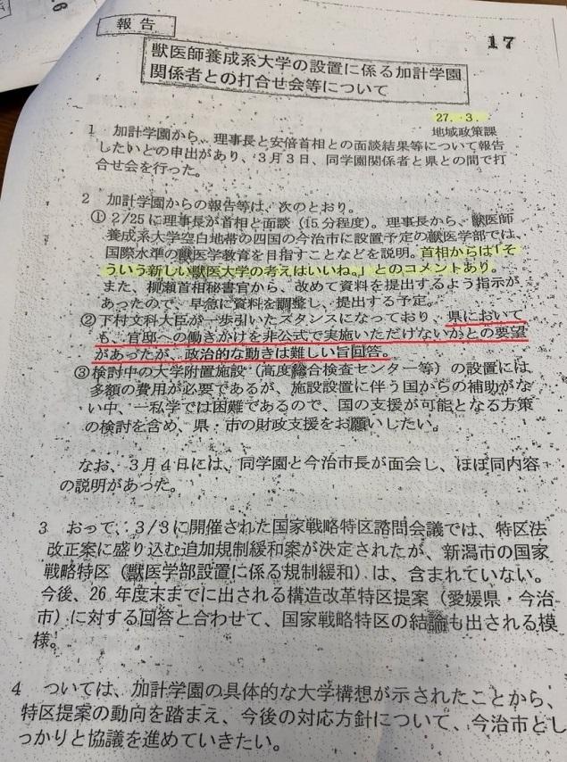 赤線部分に「愛媛県が融通を効かせてほしいとお願いしたところ『政治的な動きは難しい』と回答された」と明記されているではないか。これが忖度や癒着はなかったという証拠になる。