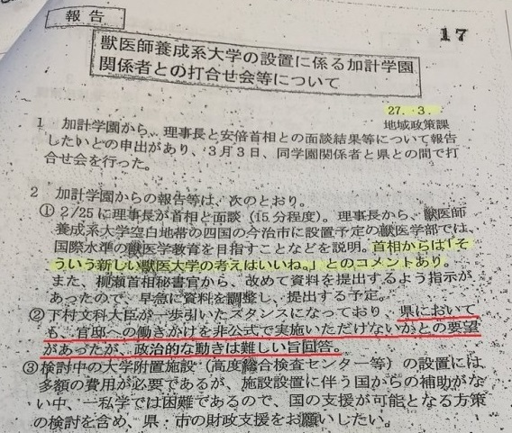 同文書内の⓶の内容は、安倍首相の無罪(癒着や忖度がなかったこと)の証拠!
