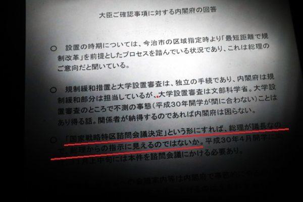 そして、朝日新聞は、平成29年5月17日付スクープで掲載した「文科省の記録文書」の写真で、上記の「総理からの指示に見えるのではないか。」という重要部分(総理の指示ではないことの証拠)を陰で隠していた!