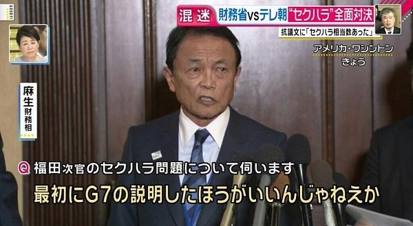 G20から帰国した麻生太郎財務大臣に対してG20の質問をせずに、テロ朝記者の進優子が財務省の福田淳一事務次官の発言を盗聴してその音声データを週刊誌に渡した問題について質問