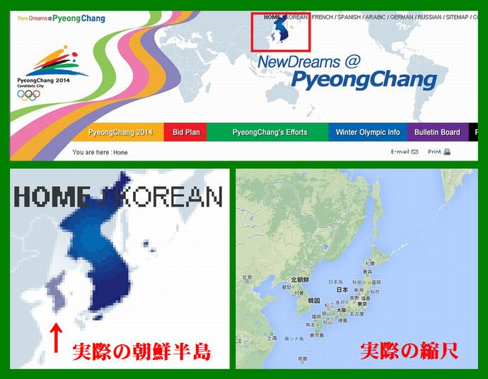 平昌五輪HPに日本列島ない世界地図掲載!日本が抗議し慌てて修正「単純ミスで政治的意図はない」