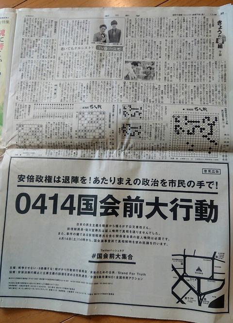朝日新聞紙面広告