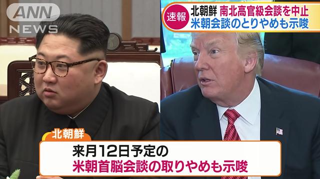 北朝鮮の朝鮮中央通信(KCNA)は16日未明、米韓 空軍が実施している合同軍事演習を理由に、同日予定されていた韓国との高官会談の中止を発表した。さらに、来月の米朝首脳会談も中止する可能性を示唆した。