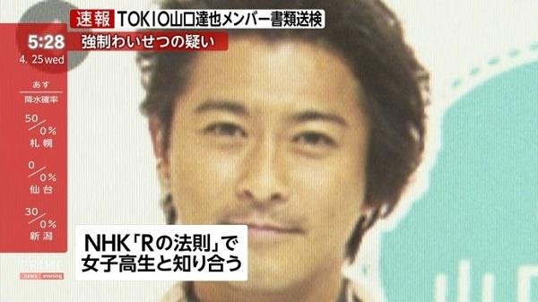「TOKIO」の山口達也メンバー、NHK教育テレビのセクハラ番組「Rの法則」で知り合った女子高校生に強制わいせつで書類送検(フジ速報 16歳に無理やりキス 17歳も一緒にいた)
