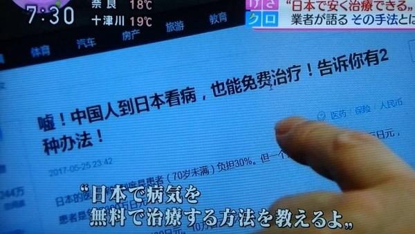 中国人「日本の税金でタダ治療しちゃお♪」 民主党の医療観光が大失敗