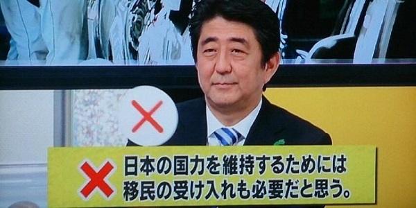 平成26年(2014年)4月20日の「たかじんのそこまで言って委員会」で安倍首相は「移民受け入れ」を否定した。