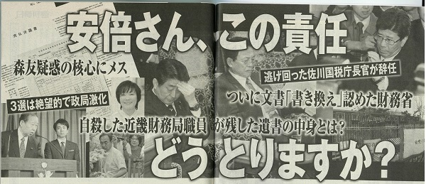 上野友慈・大阪高検検事長と,山本真千子・大阪地検特捜部長の采配が「カギ」を握る。