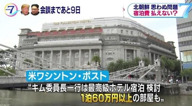 米朝首脳会談の北朝鮮宿泊費 シンガポール政府など支援表明