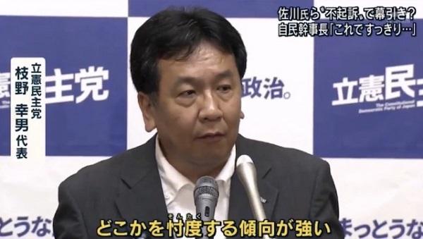 立憲民主党代表の枝野幸男「検察の一部には他の行政機関同様にどこかを忖度する傾向が強いことはわかっていた」
