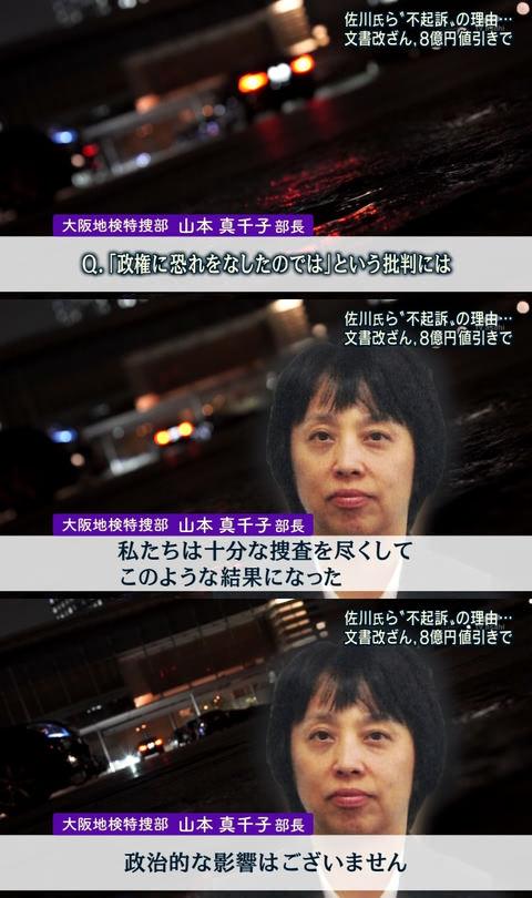 山本真千子部長「十分な捜査を尽くしてこのような結果になった。政治的な影響はございません」
