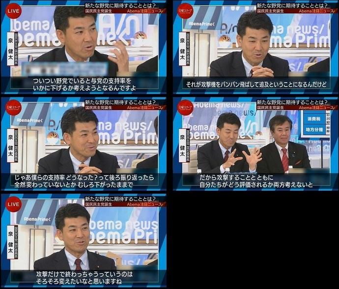 【速報】国民民主党の支持率が判明! 希望1.7%+民進1.1%=