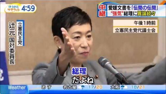【動画】辻元清美「誰がウソをついているのか。はい!誰でしょう?」⇒ 立民議員「そうりー!そうりー!」⇒ 辻「だよねー」