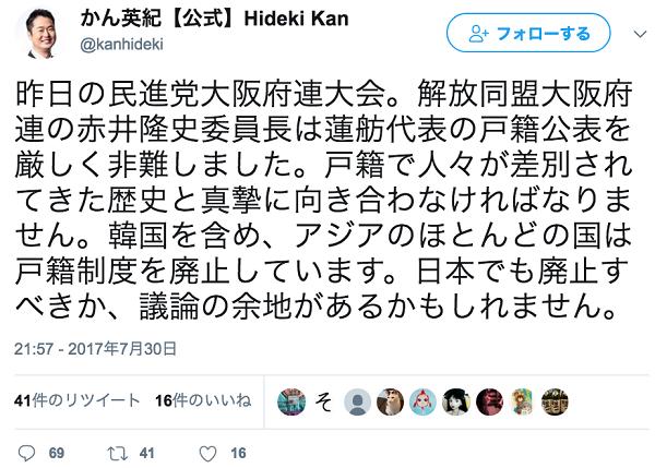 民進党・姜英紀「韓国を含め、アジアのほとんどの国は戸籍制度を廃止しています。日本でも廃止すべきか、議論の余地がある」