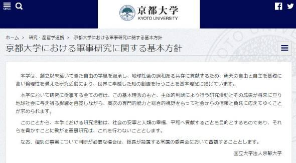 京都大学「軍事研究しません」 明文化しHPで公表 法政大なども同対応