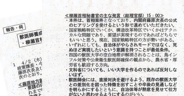 「本件は、首相案件」と首相秘書官 加計めぐり面会記録(朝日新聞デジタル)