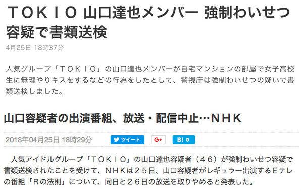 【ジャニーズ事務所の芸能人の事件報道でメディアの忖度が批判されている(上段:NHK、下段:読売新聞)】